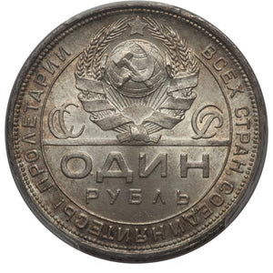 Russia: USSR Rouble 1924-ПЛ MS65+ PCGS