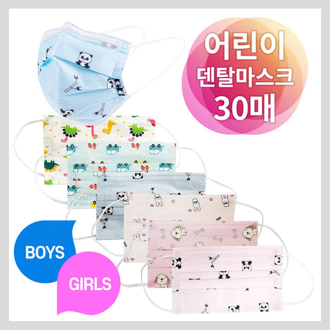 어린이 덴탈 마스크 30매  |  Children Disposable Protective Face Mask 30ea