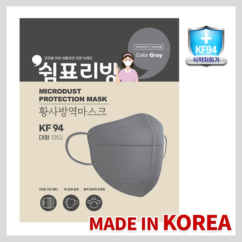 쉼표리빙 KF94 마스크 대형 그레이 10개 | Microdust Protecttion KF94 Face Mask (Gray Color) Made in Korea 10ea