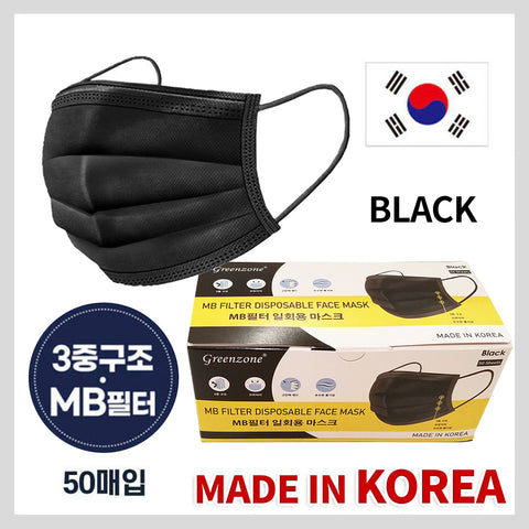 그린존 MB필터 일회용 마스크 블랙 한국산 50매  |  Greenzone MB Filter Disposable Face Mask Black Color Made in Korea 50ea