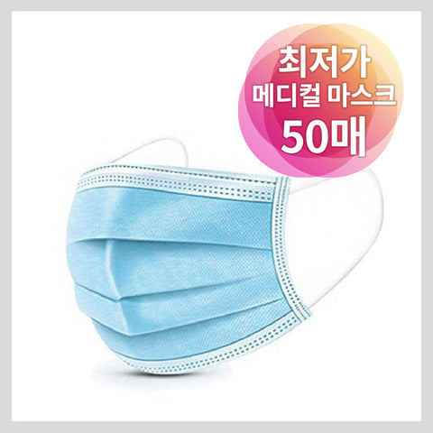 메디컬 마스크 50매 | Disposable Medical Face Mask 50 pcs