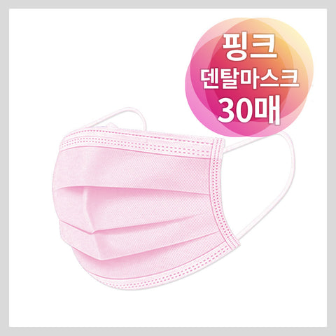 핑크 덴탈 마스크 30매 | Disposable Medical Face Mask Pink Color 30pcs