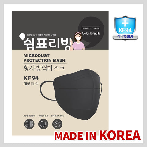 쉼표리빙 KF94 마스크 대형 블랙 10개 | Microdust Protection KF94 Face Mask (Black Color) Made in Korea 10ea