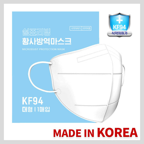 쉼표리빙 KF94 마스크 대형 화이트 10개 | Microdust Protection KF94 Face Mask (White Color) Made in Korea 10ea