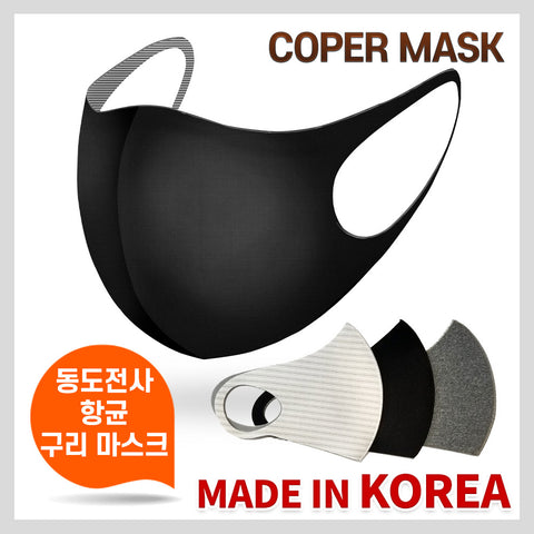 그린존 동도전사 항균 구리 마스크 3개 | Antibacterial Copper Mask Reusable with washing 3D Fashion Mask 3ea