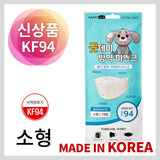 굿데이 마스크 KF94 소형 10개 | Good Day KF94 Face Mask Small 10ea