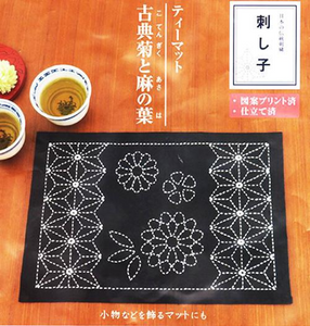 Sashiko Kit Placemat