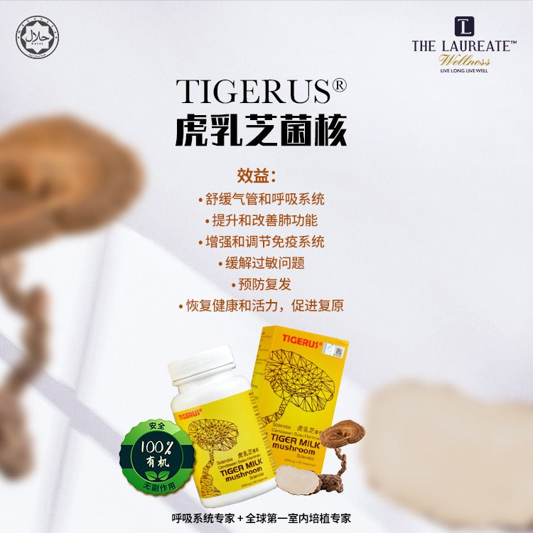 Klaire Lab's Vitamin D & Tiger Milk Mushroom Combo Pack