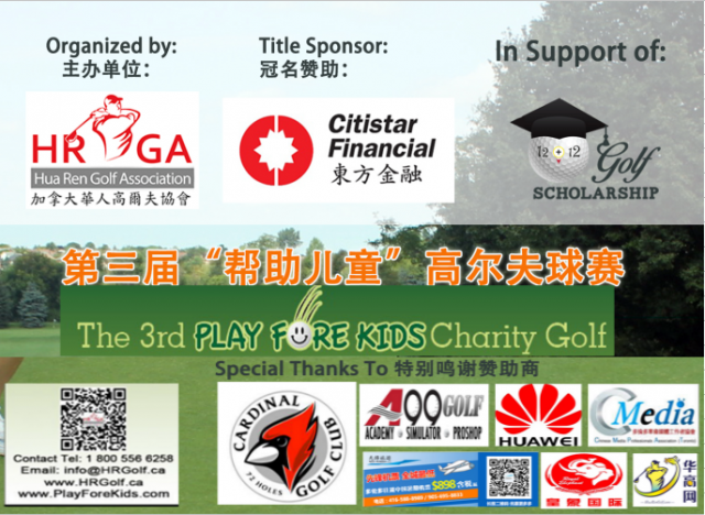 "A99 Golf supports The Third ""Play Fore Kids"" Golf Tournament"