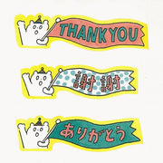 AIUEO Thank You Kuma Washi Tape