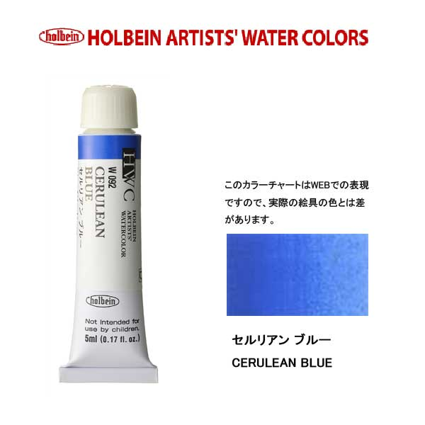 HWC Holbein Water Colour D/5ml tube