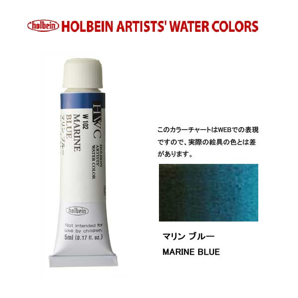HWC HOLBEIN Water Colour C/5ml tube