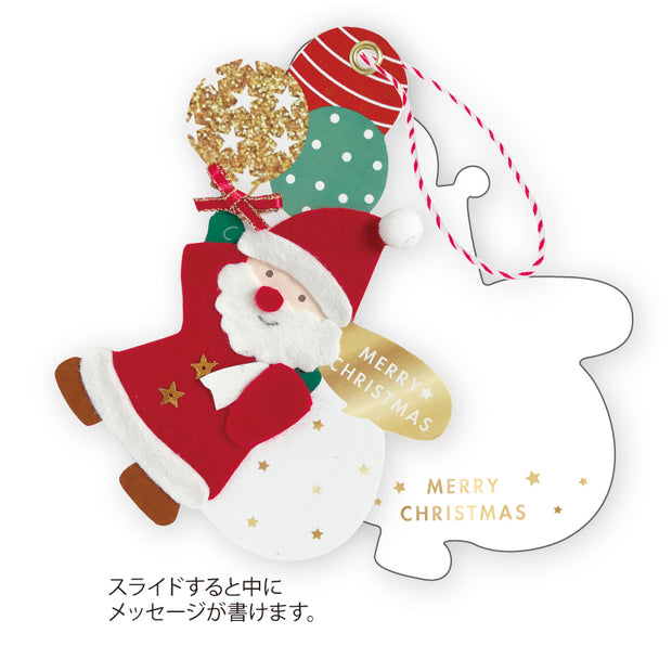 SLIDE FELT CARD BALLOON SANTA
