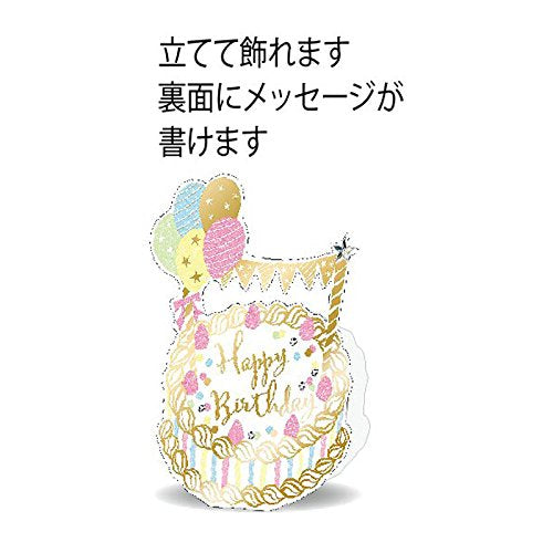 Birthday Card Cake Balloon