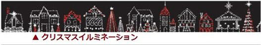 Christmas Street View Washi Tape