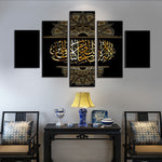 Islamic Wall Art Canvases Ayat E Kareema