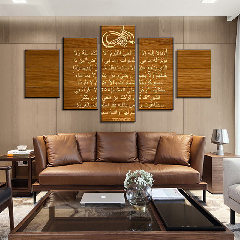 Islamic Wall Arts Brown Canvas Ayatul Kursi