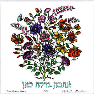 Love Grows Here - Hebrew