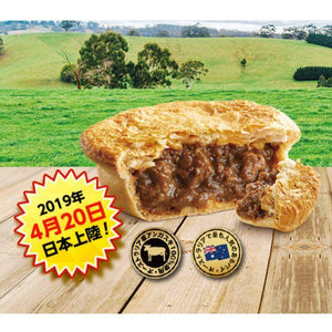 Authentic Meat Pie 150g 大きいミートパイ 150g