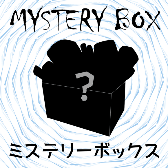 Mystery Meat Box (Surprise Set) - Buy now at Whole Meat Japan Online Shop