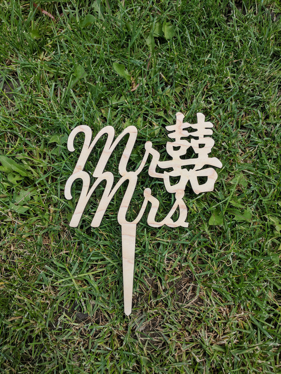 MR & MRS Chinese Wood Wedding Cake Topper | Cake Topper | JWATERS DESIGN