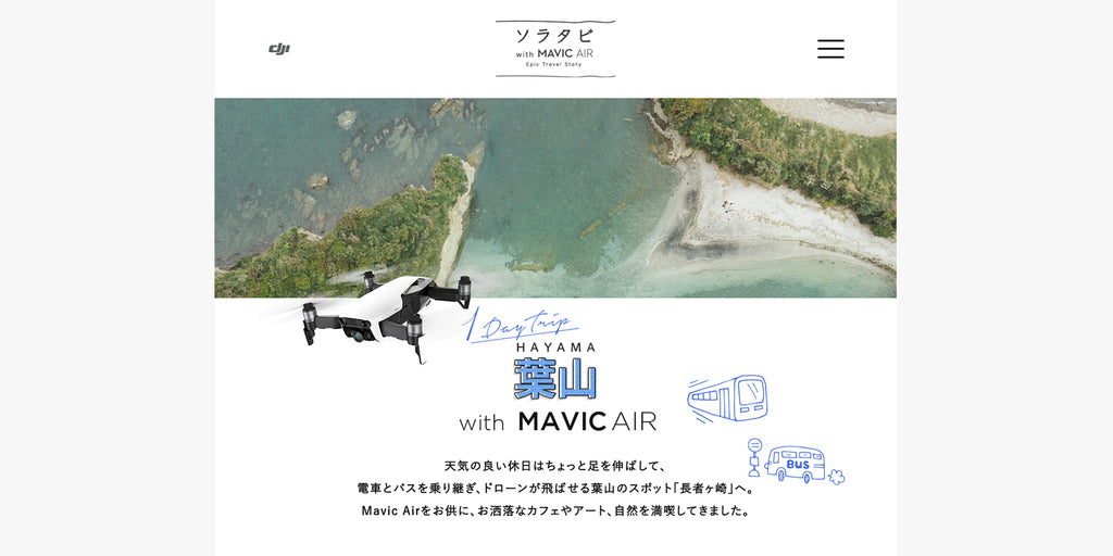 ソラタビ with Mavic Air | Nagisa Ichikawa info