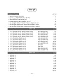 SBI Clerk 2018 Exam Book | 20 Practice Sets Plus 2 Solved Papers (CB125)
