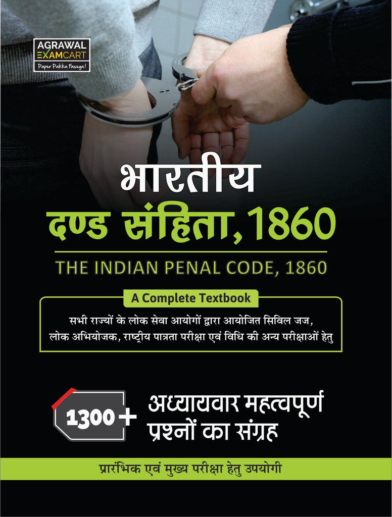 The Indian Penal Code 1860, Complete Textbook