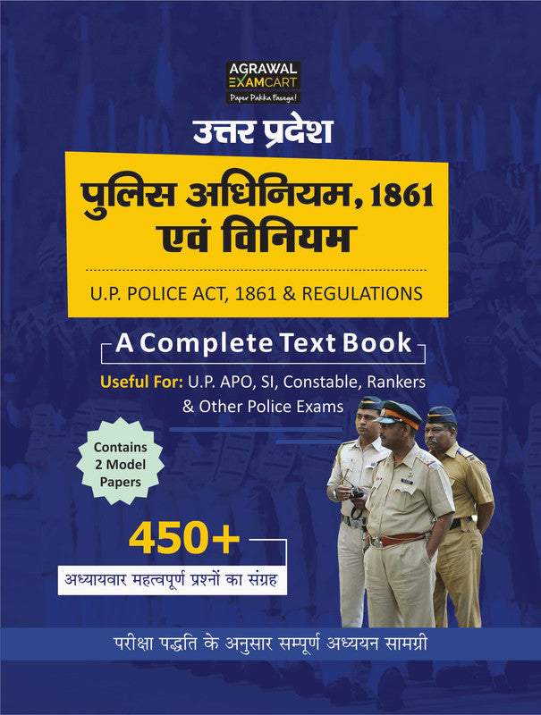U.P. Police ACT, 1861 & Regulations A Complete Text Book
