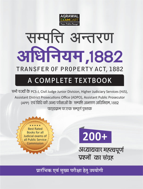Transfer Of Property Act, 1882 Book (CB188)