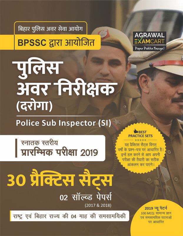 Bihar Police (BPSSC) Sub Inspector (SI) Preliminary 2019 Exam Practice Papers With Solved Papers Book (CB389)