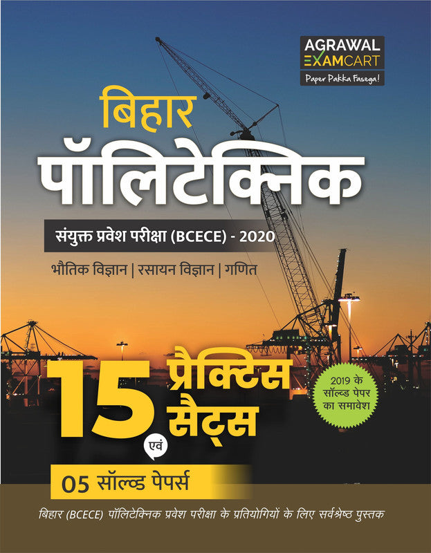 Bihar Polytechnic Complete Practice Sets Plus Solved Papers For Combined Entrance Exam (BCECE) For 2020 (CB417)
