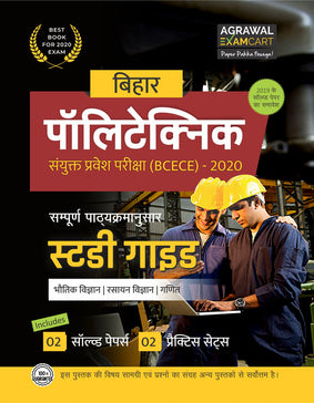 Bihar Polytechnic Complete Guidebook For Combined Entrance Exam (BCECE) For 2020 (CB420)