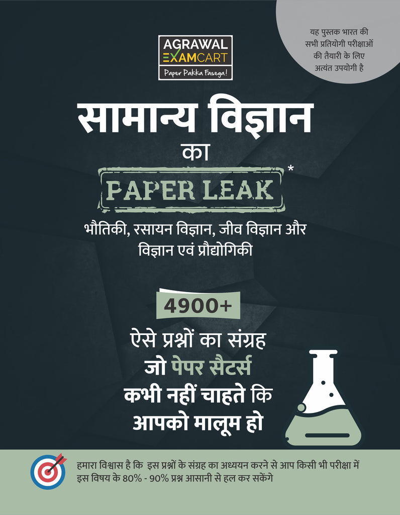 Examcart Samanya Vigyan All Exams Questions Paper Leak Complete Book 2020 (CB426)