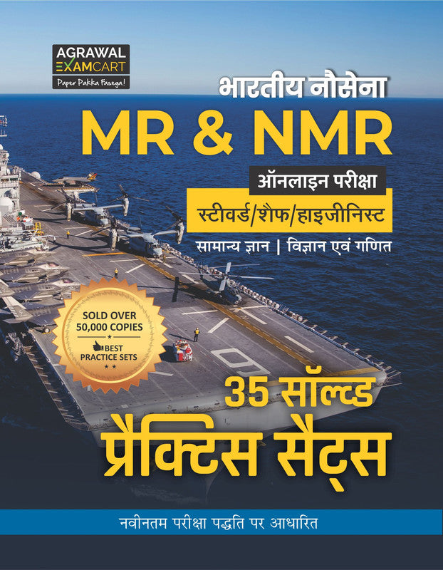 Indian Navy MR & NMR Steward, Chef And Hygienist Solved Practice Papers Book In Hindi 2019 (CB439)