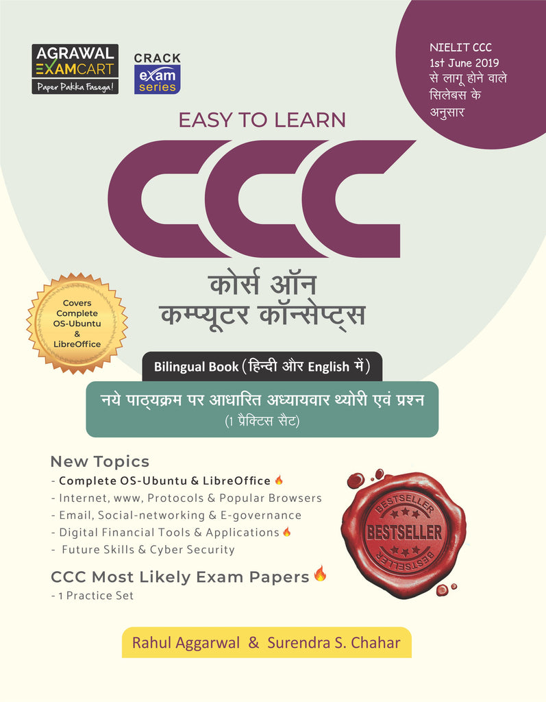 CCC (Course on Computer Concepts) Updated with OS-Ubuntu & LiberOffice Hindi & English Book For 2020 Exam (CB441)