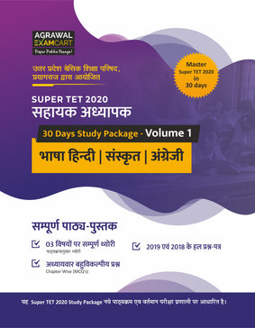 UP Super TET Sahayak Adhyapak Complete Guidebook (Hindi, Sanskrit and English subjects) For 2020 Exam (CB468)