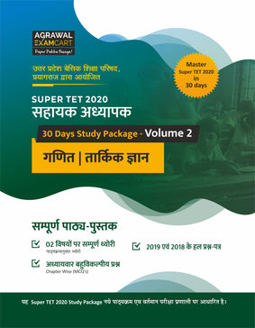 UP Super TET Sahayak Adhyapak Complete Guidebook (Maths/Ganit and Reasoning subjects) For 2020 Exam (CB469)