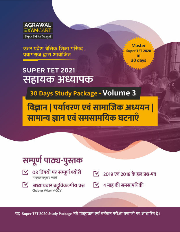 UP Super TET Sahayak Adhyapak Complete Guidebook (Vigyan, Paryavaran Evam Samajik Adhyan and Samanya Gyan Subjects) for 2020 Exam
