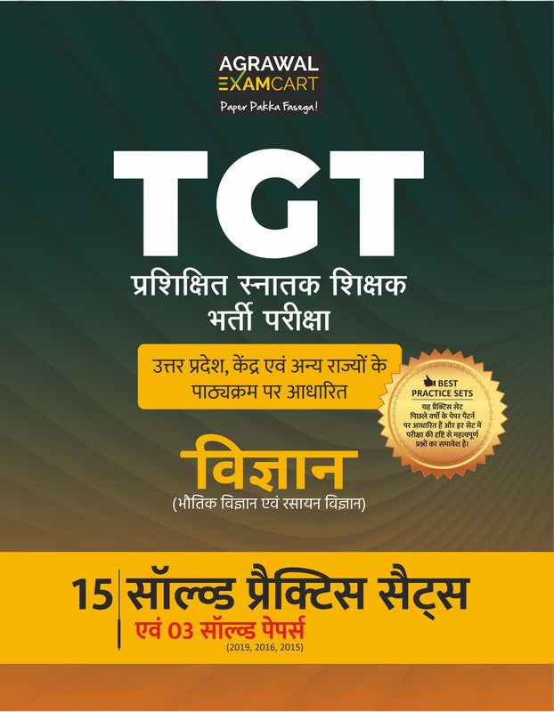 TGT Vigyan Exams Practice Sets And Solved Papers Book For 2021