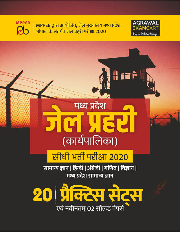 Madhya Pradesh Jail Prahari (Karyapalika) Practice Sets Plus Solved Papers Book For Exam 2020 (CB535)