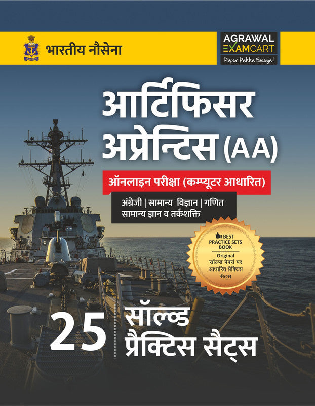 Indian Navy Artificer Apprentice AA Practice Papers Sets Book (for online paper) 2021 (CB538)