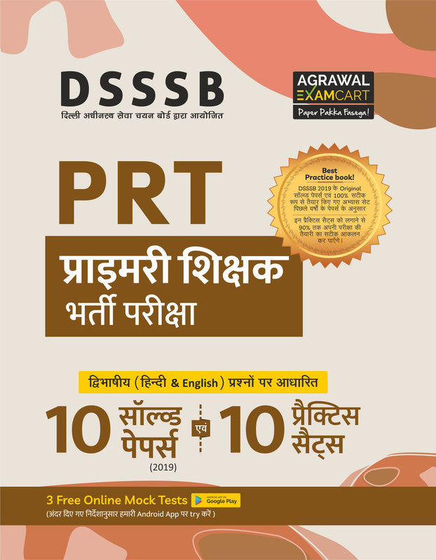 DSSSB PRT Exam Primary Teacher Practice Sets Solved Papers Book
