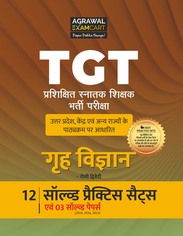 All TGT Home Science (Grah-Vigyan) Exams Practice Sets And Solved Papers Book For 2021 (CB555)