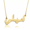 Solid 14K Arabic Name Necklace