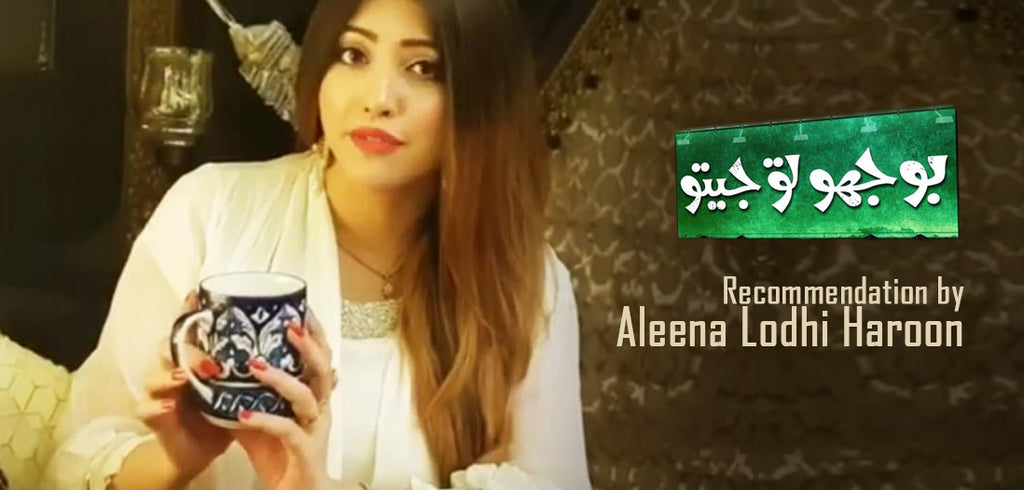 Aleena Lodhi Recommends Blue Pottery By Artisans Galleria