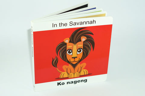 African Savannah bilingual childrens picture book
