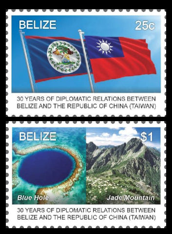 Belize 30 Years of Diplomatic Relations Between Belize and The Republic of China (Taiwan) 2 value set