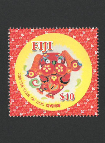 Fiji Year of the Dog 4 value set  2/3/18