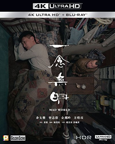 Mad World (4K UHD + Blu-ray) (English Subtitled) 一念無明